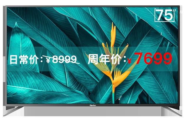 75H5 4K智能液晶电视