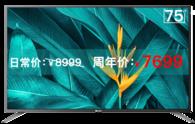 75H5 75英寸 4K超高清大屏智能网络液晶平板电视