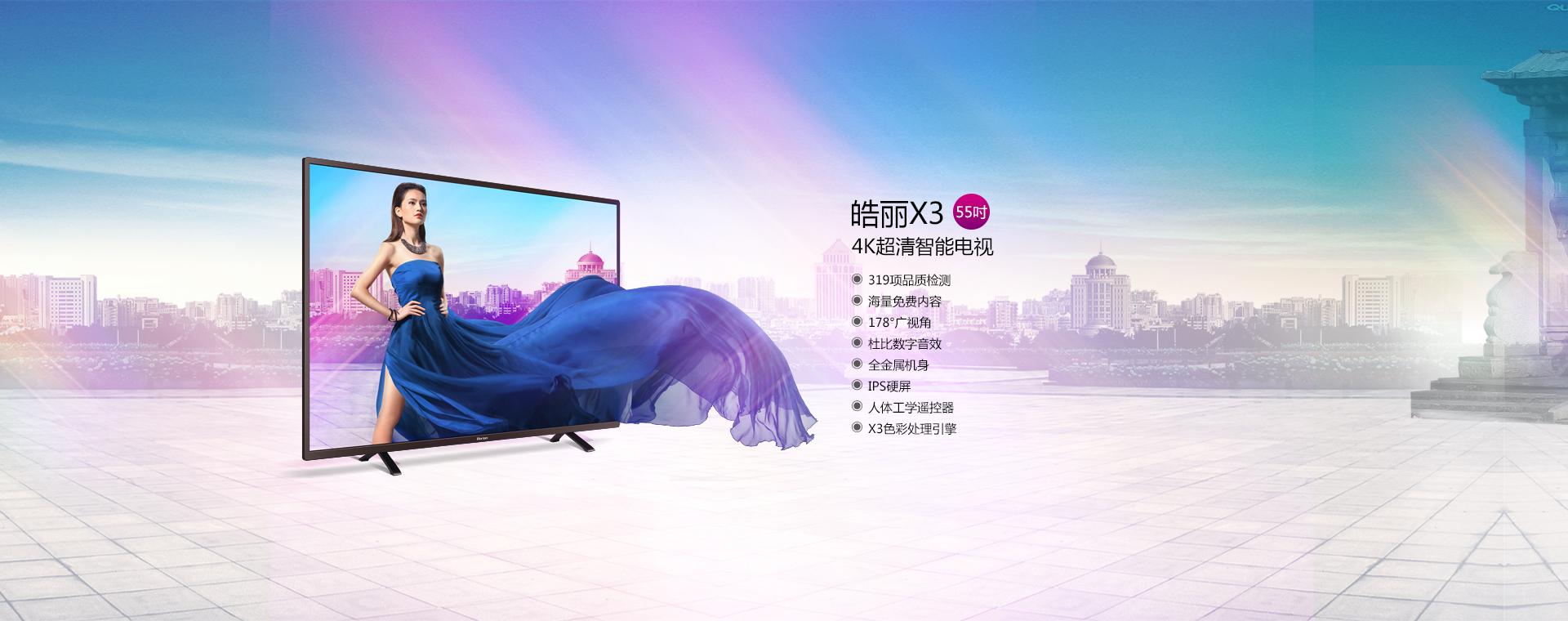 皓丽55寸4K超清智能电视