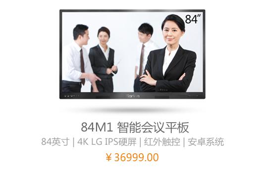 84M1 84英寸 智能会议平板