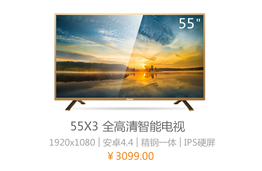 X3 55吋智能电视