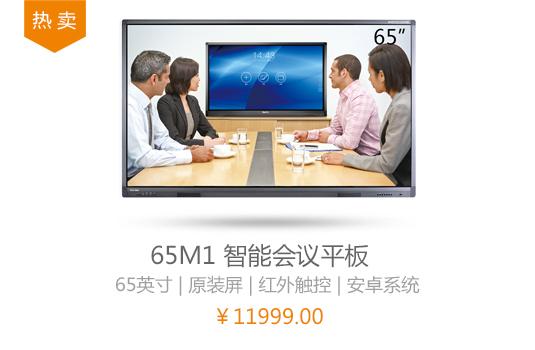 65M1 65英寸 智能会议平板