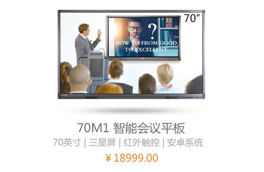 70M1 70英寸 智能会议平板