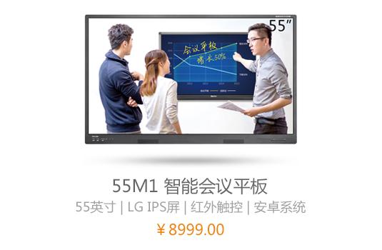 55M1 55英寸 智能会议平板