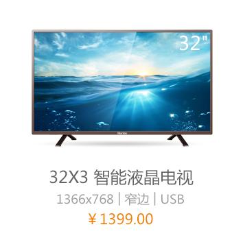 X3 32吋智能电视