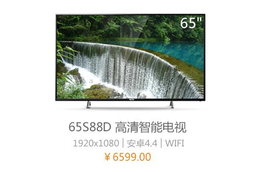 65S88 智能液晶电视