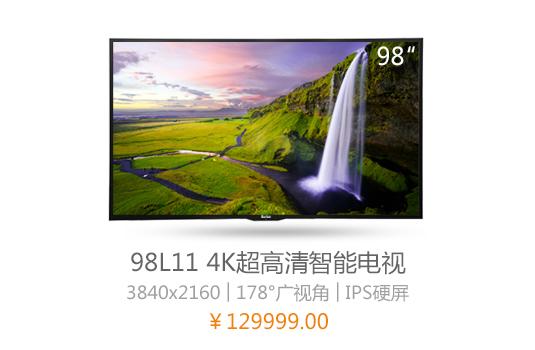 98L11 智能液晶电视