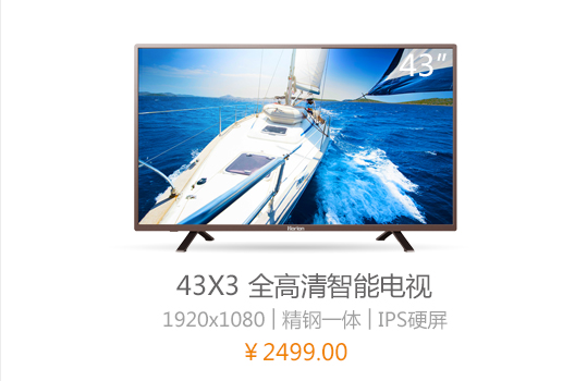 43X3 43吋智能电视