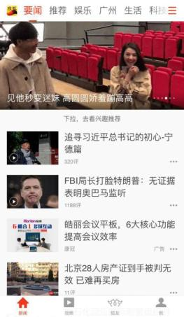 搜狐新闻客户端后皓丽会议平板广告