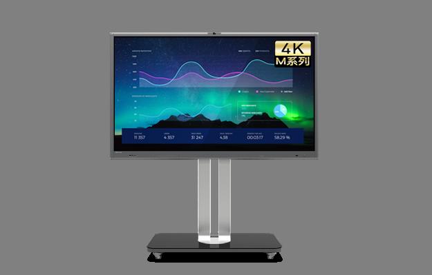 75M4 75英寸会议平板多媒体电子白板教学一体机