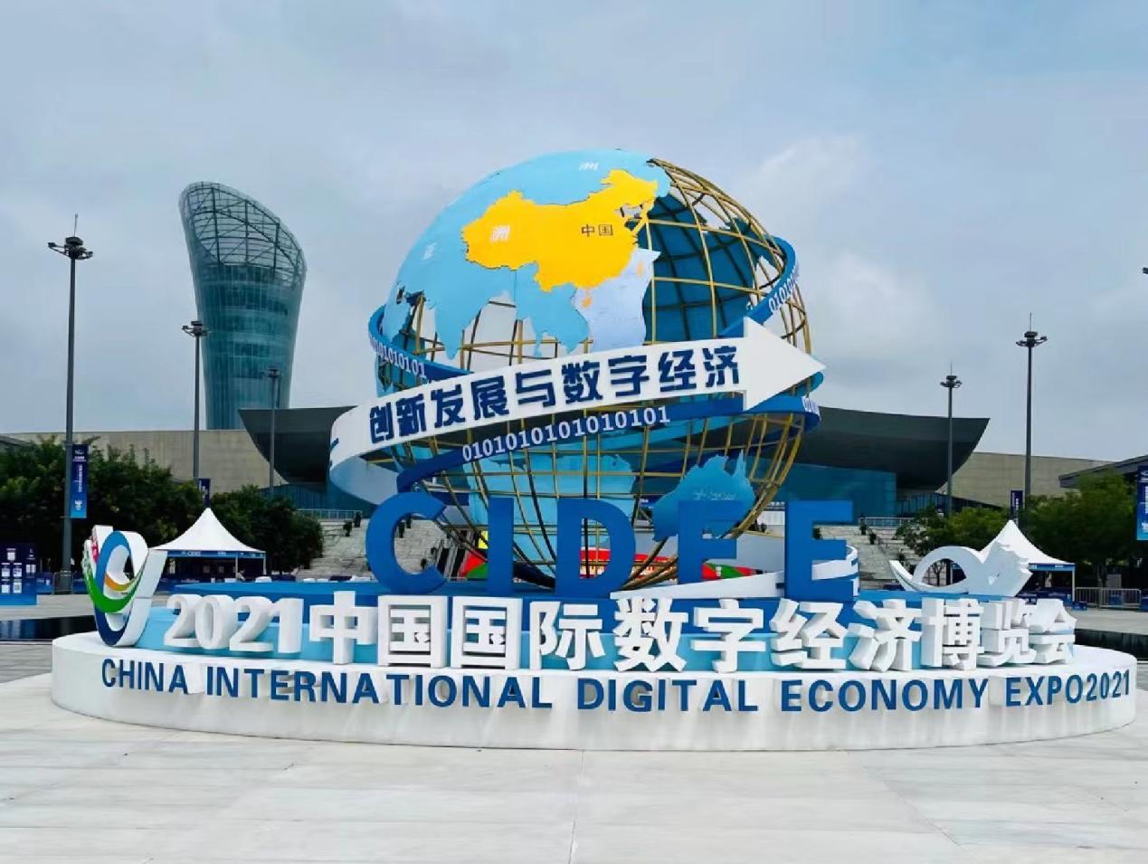 Horion at China International Digital Economic Expo 2021