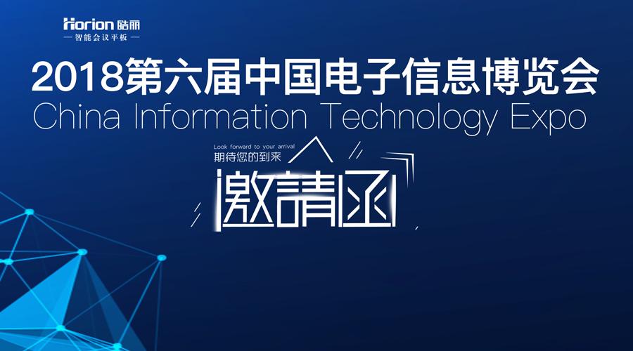 博亚体育新品M2旗舰新机,与您相约CITE中国电子信息博览会