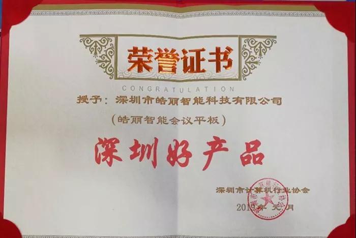 """喜讯,博亚体育蝉联""""深圳好产品"""",再夺""""创新企业奖"""""""