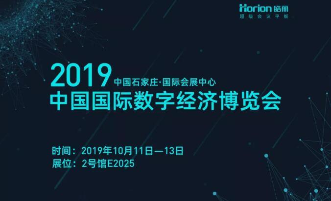 齐聚石家庄,博亚体育将亮相中国国际数字经济博览会