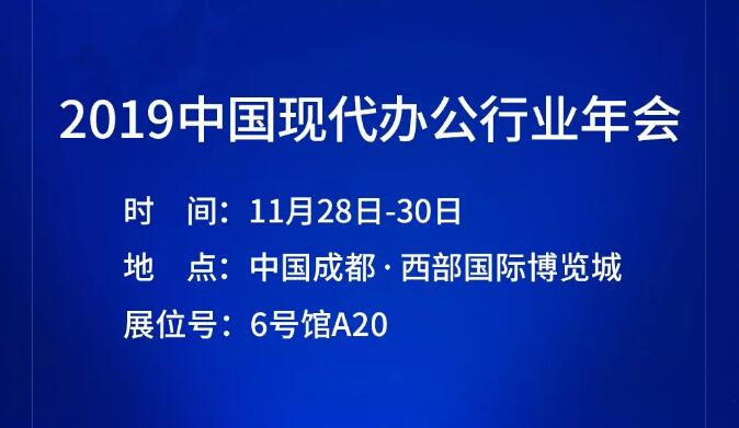 聚焦2019现代办公年会,博亚体育超级博亚体育与您相约蓉城