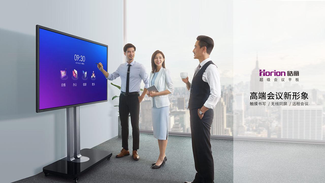 电子白板投影机,开启智能办公时代