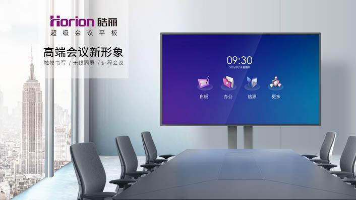远程视频会议大屏显示系统这样实现