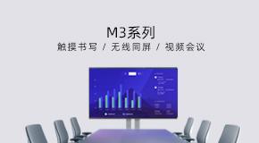 皓丽M3系列智能会议平板
