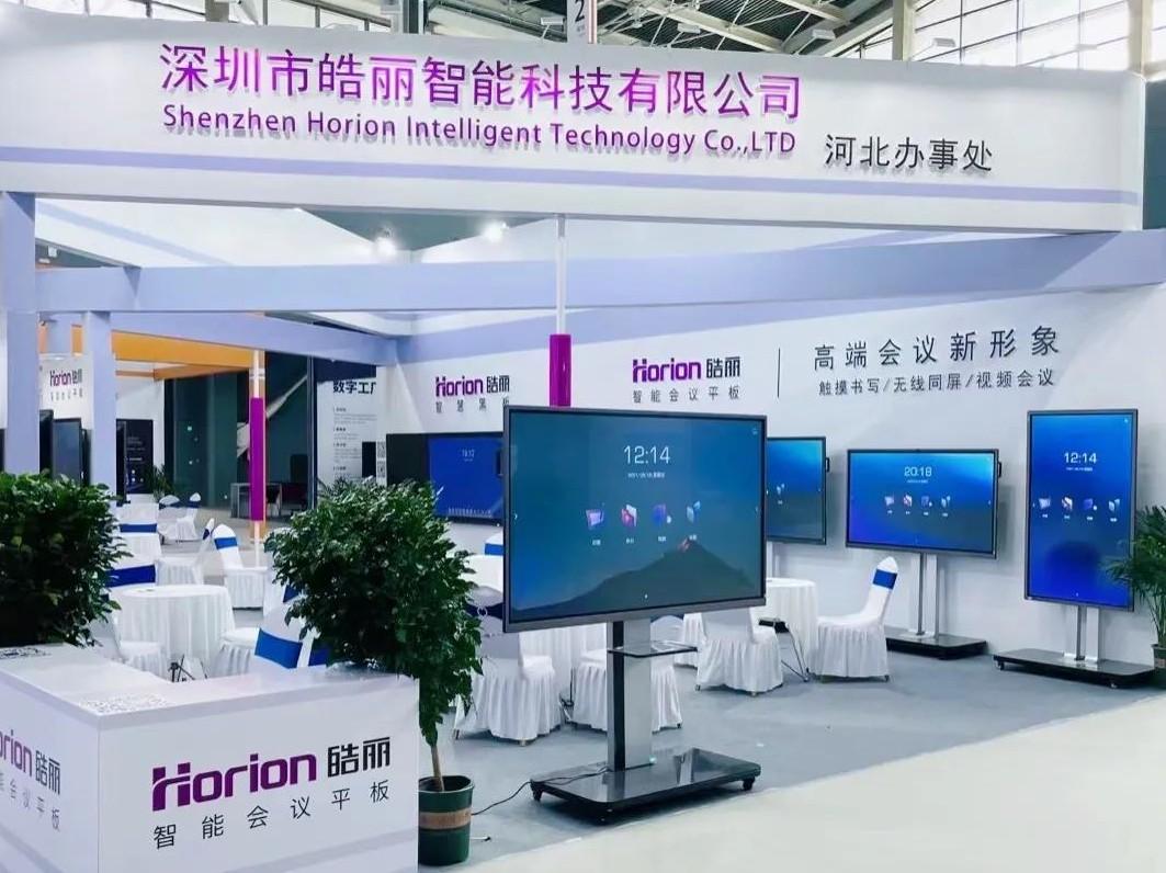 9月6日,博亚体育亮相2021中国国际数字经济博览会