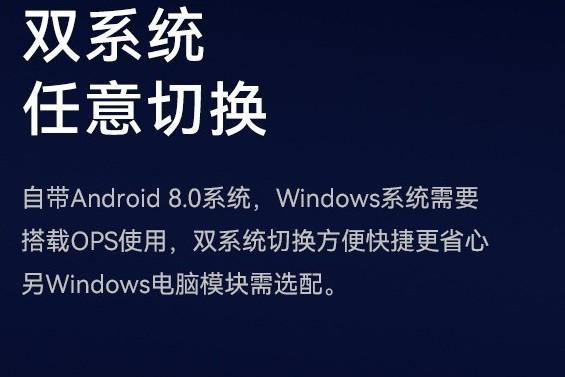 博亚体育智慧黑板是否支持安卓和Windows双系统操作?