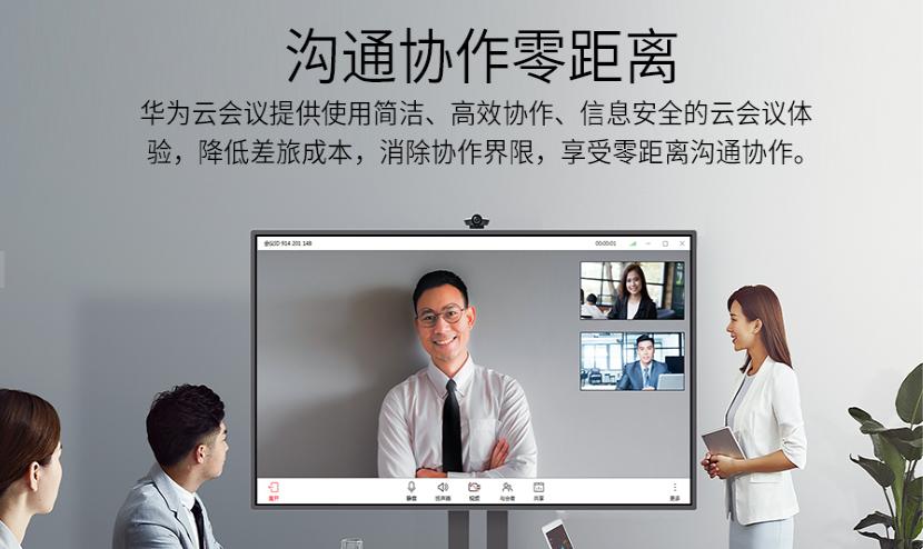 在公司局域网内,会议室怎么实现视频会议或远程会议?