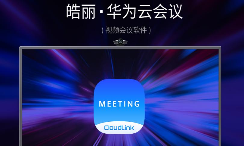 视频会议室需要什么设备可以实现高清视频会议?