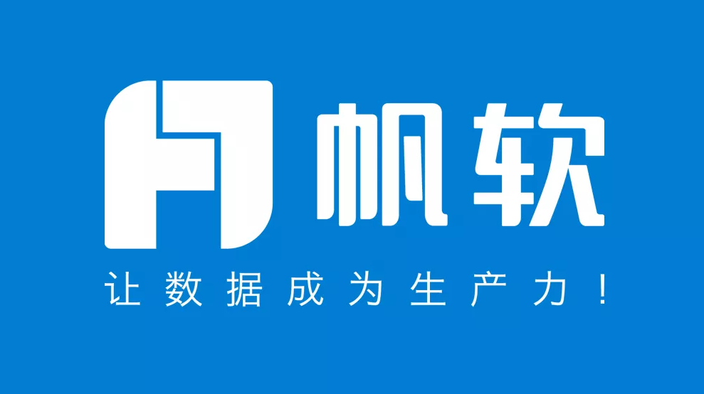 博亚体育博亚体育客户案例-中国大数据企业50强江苏无锡帆软