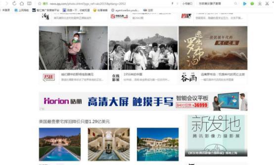 腾讯新闻皓丽会议平板广告