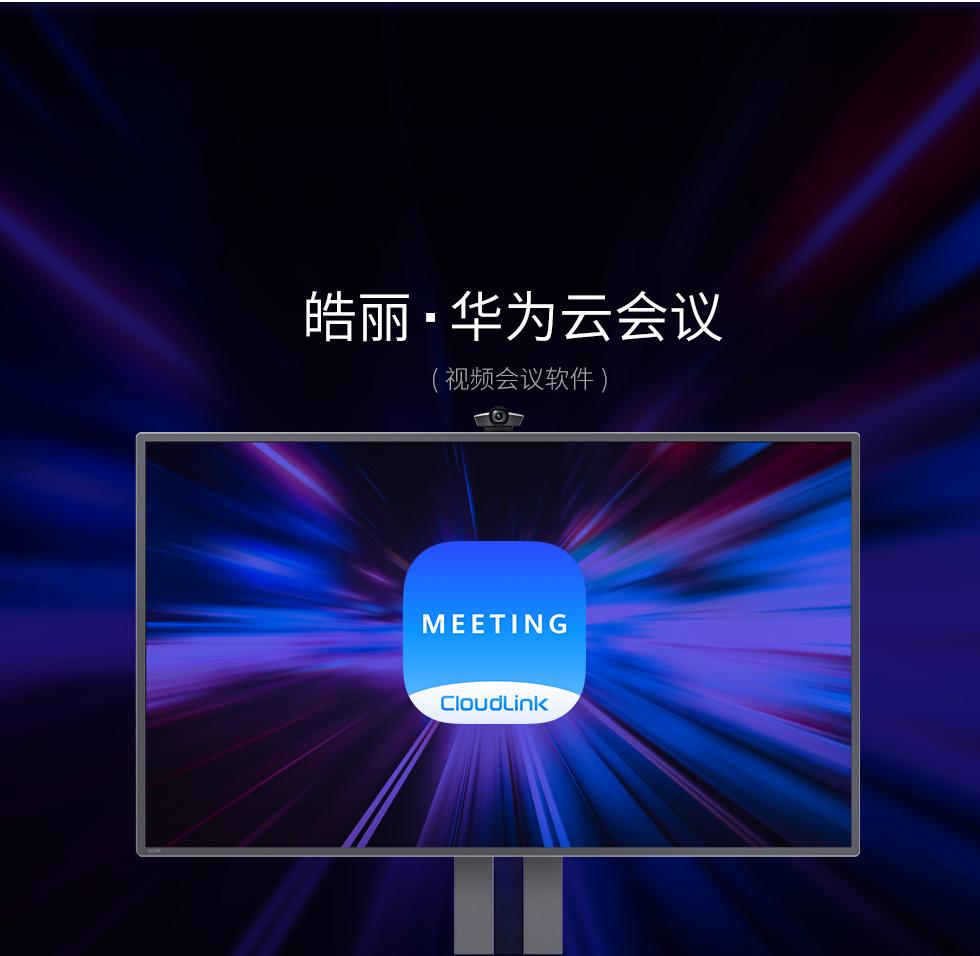 博亚体育.华为云会议视频软件