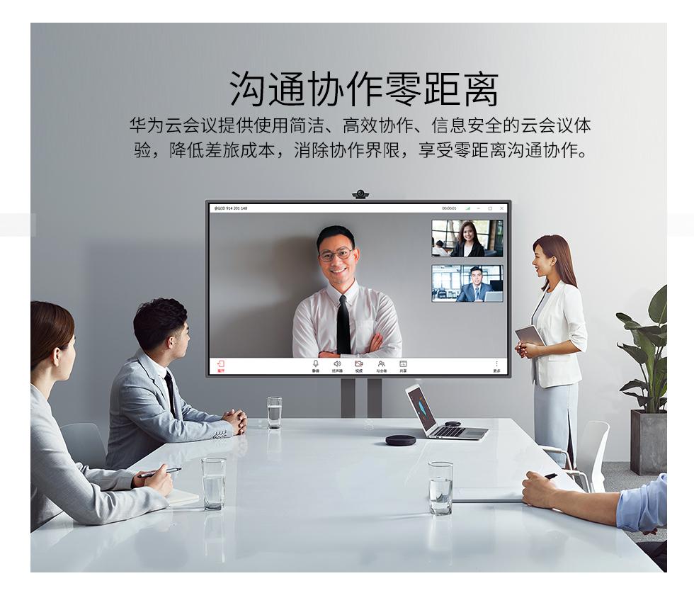 博亚体育云会议视频会议软件 异地差旅沟通零距离 高效团队协作 随时随地远程会议