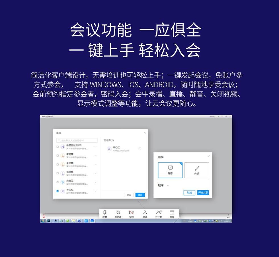 博亚体育华为云会议功能强大 可多系统应用接入 直播录播分享