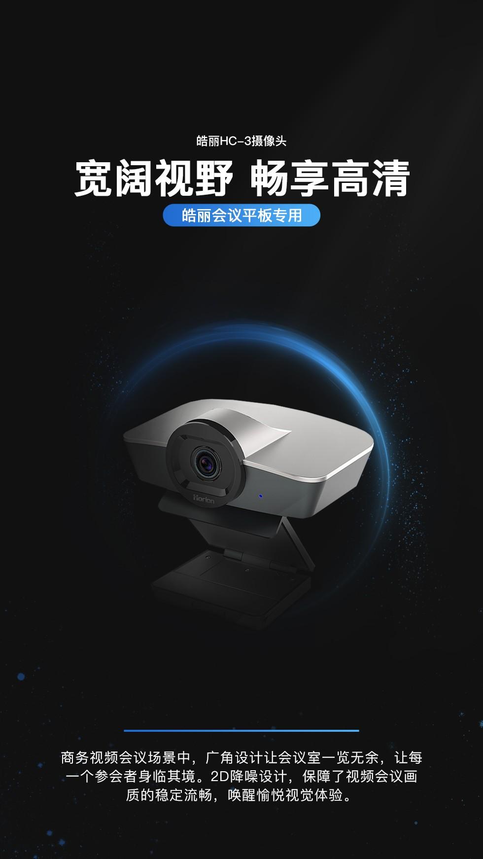 博亚体育博亚体育专用摄像头 博亚体育HC-3摄像头