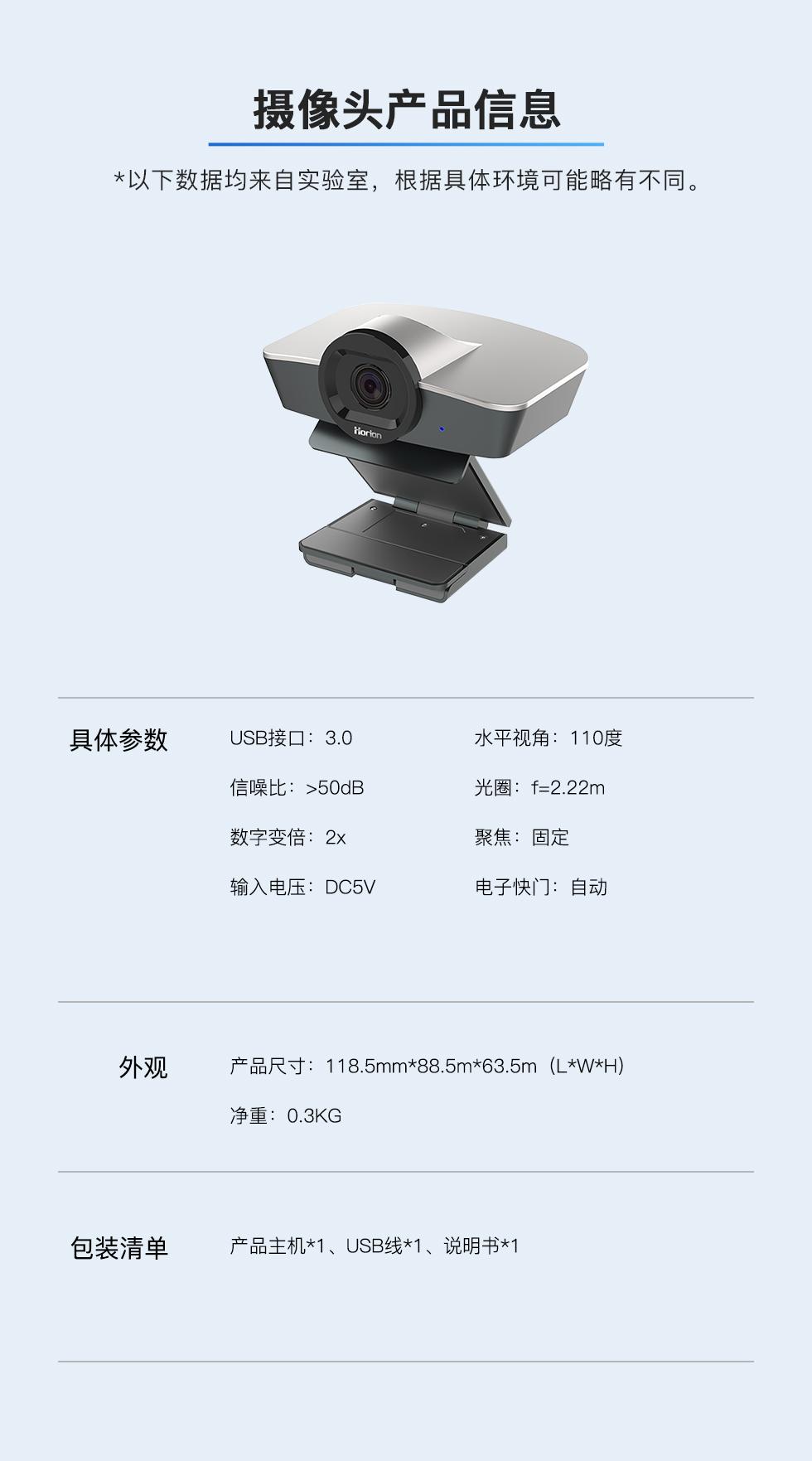 博亚体育HC-3摄像头产品参数信息 硬件配置