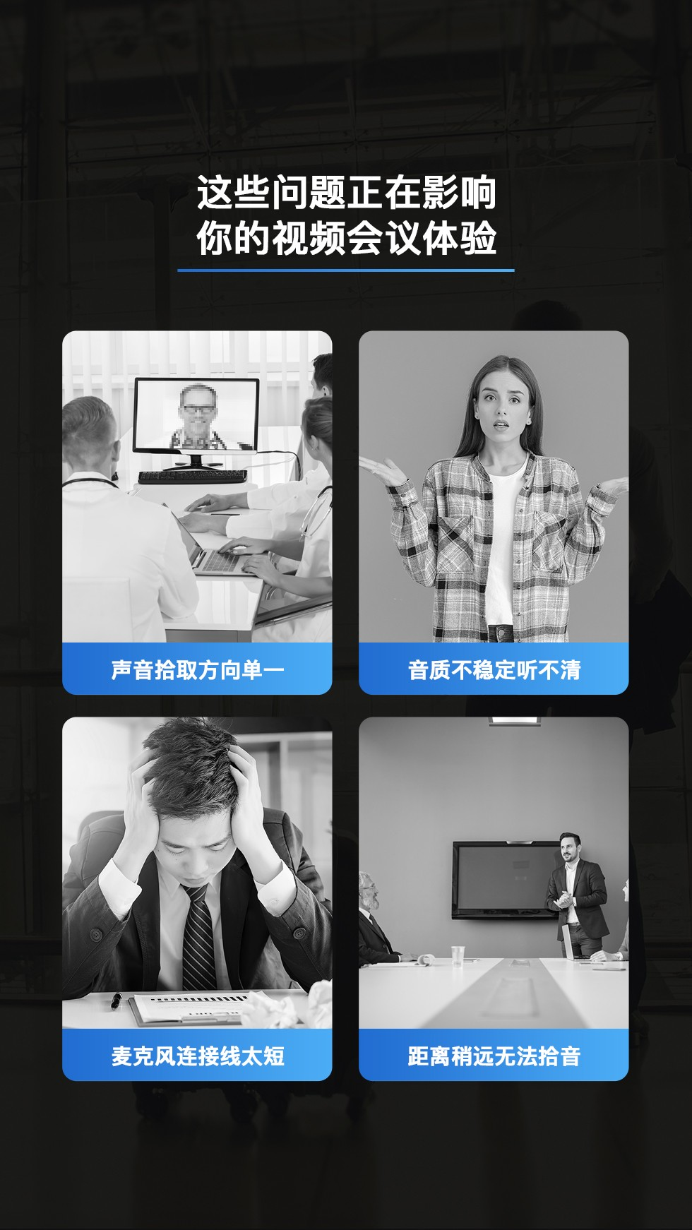 视频会议体验 传统视频会议音频问题