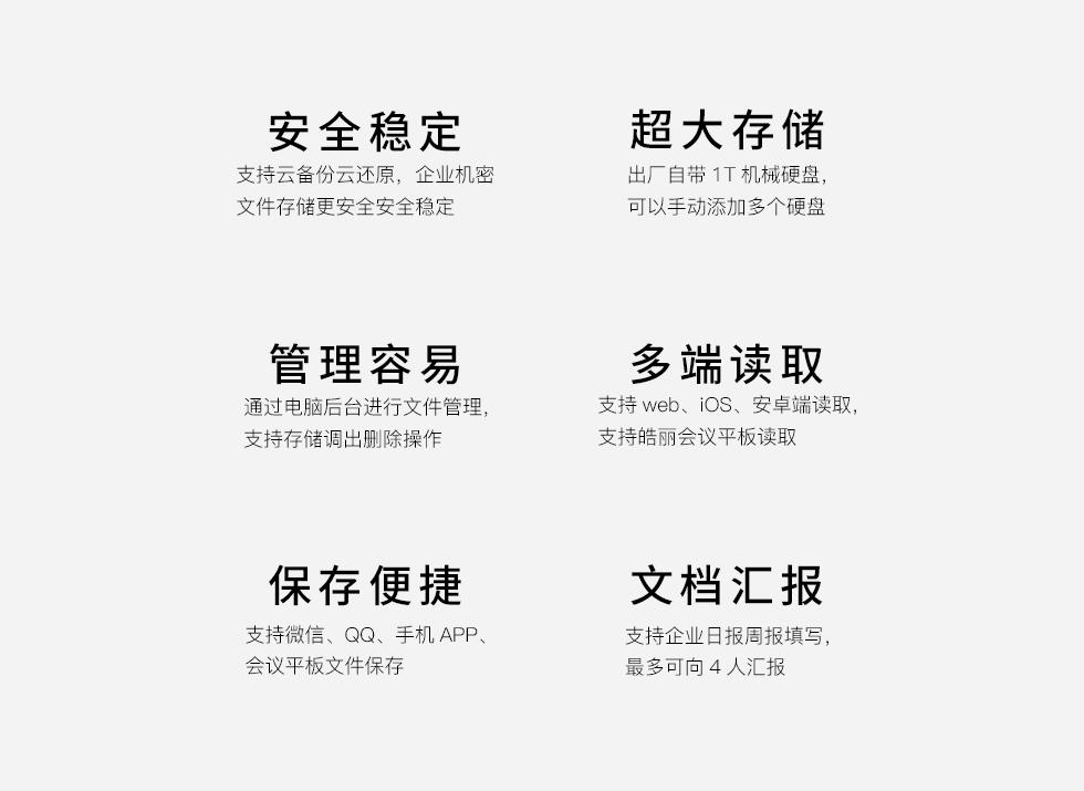 博亚体育企业云功能特点 会议文件安全保密 超大储存 文档保存便捷归档
