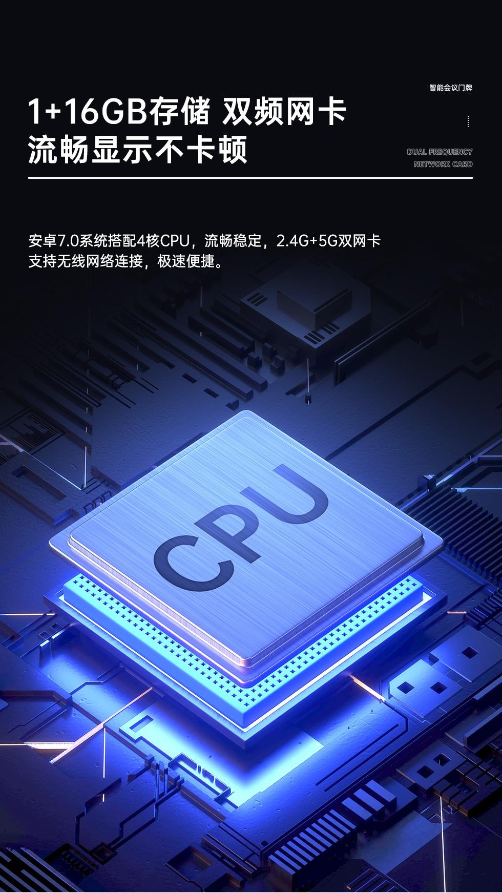 博亚体育智能会议门牌 内置4核CPU系统芯片 双频网卡 操作系统稳定