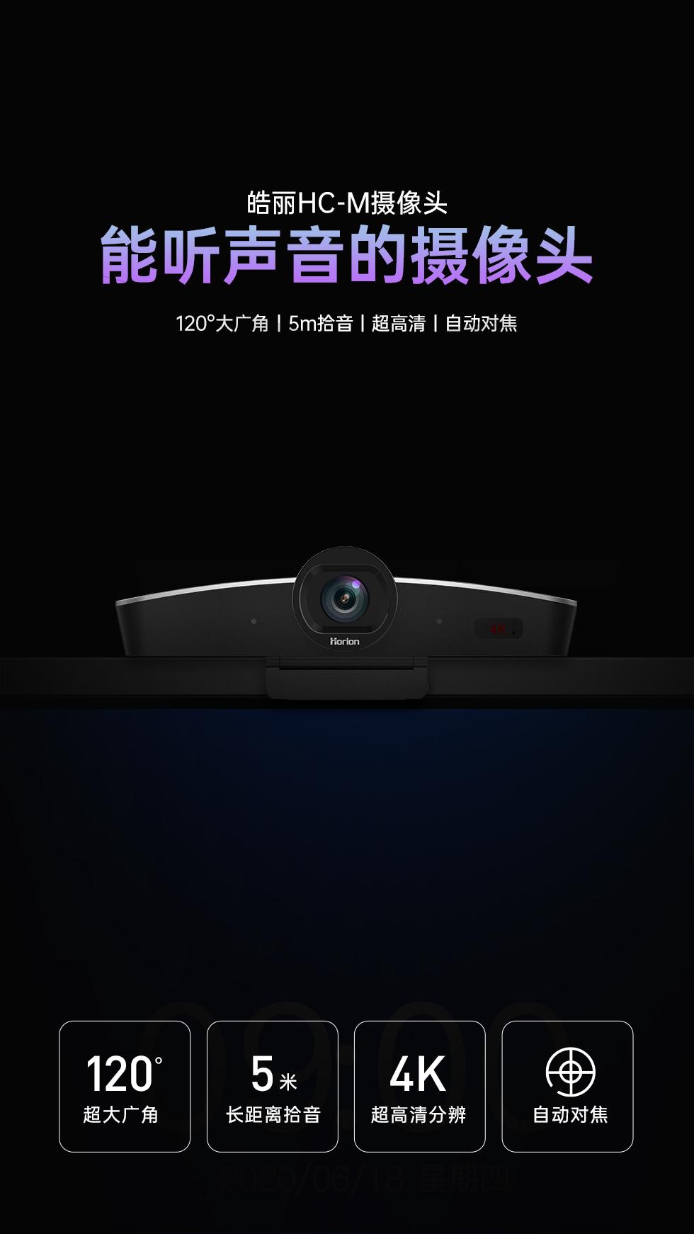 博亚体育HC-M摄像头 大广角 超清分辨自动对焦