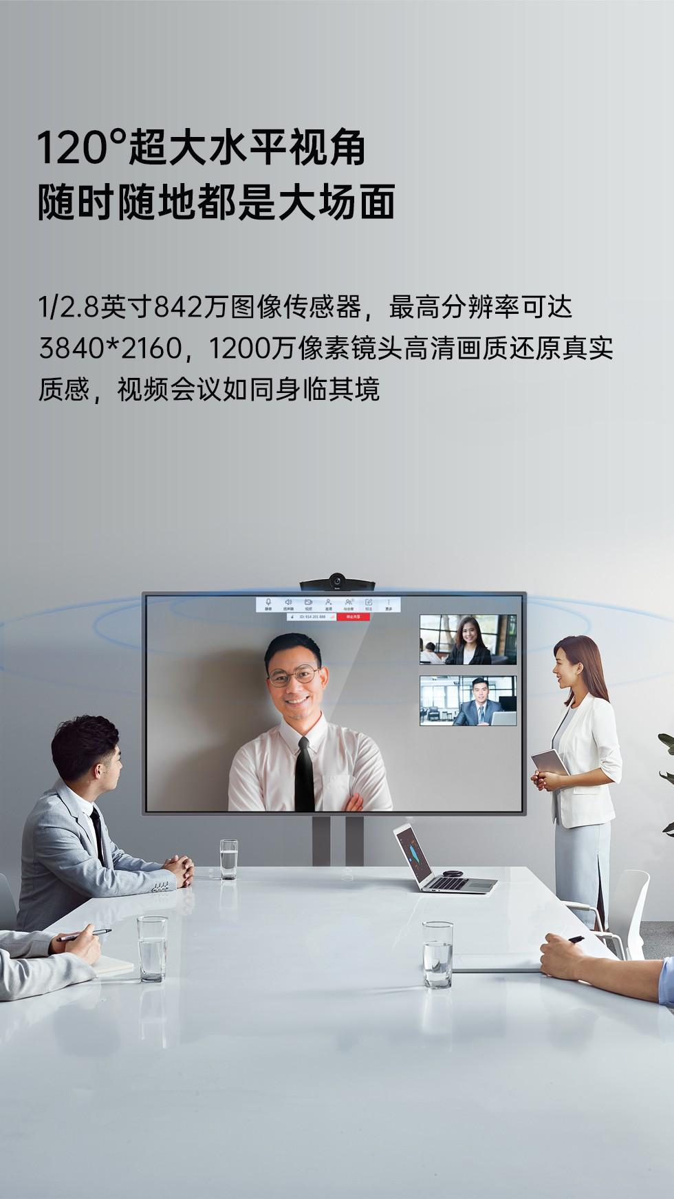 博亚体育HC-M摄像头超广角 高分辨率 视频会议高清显示