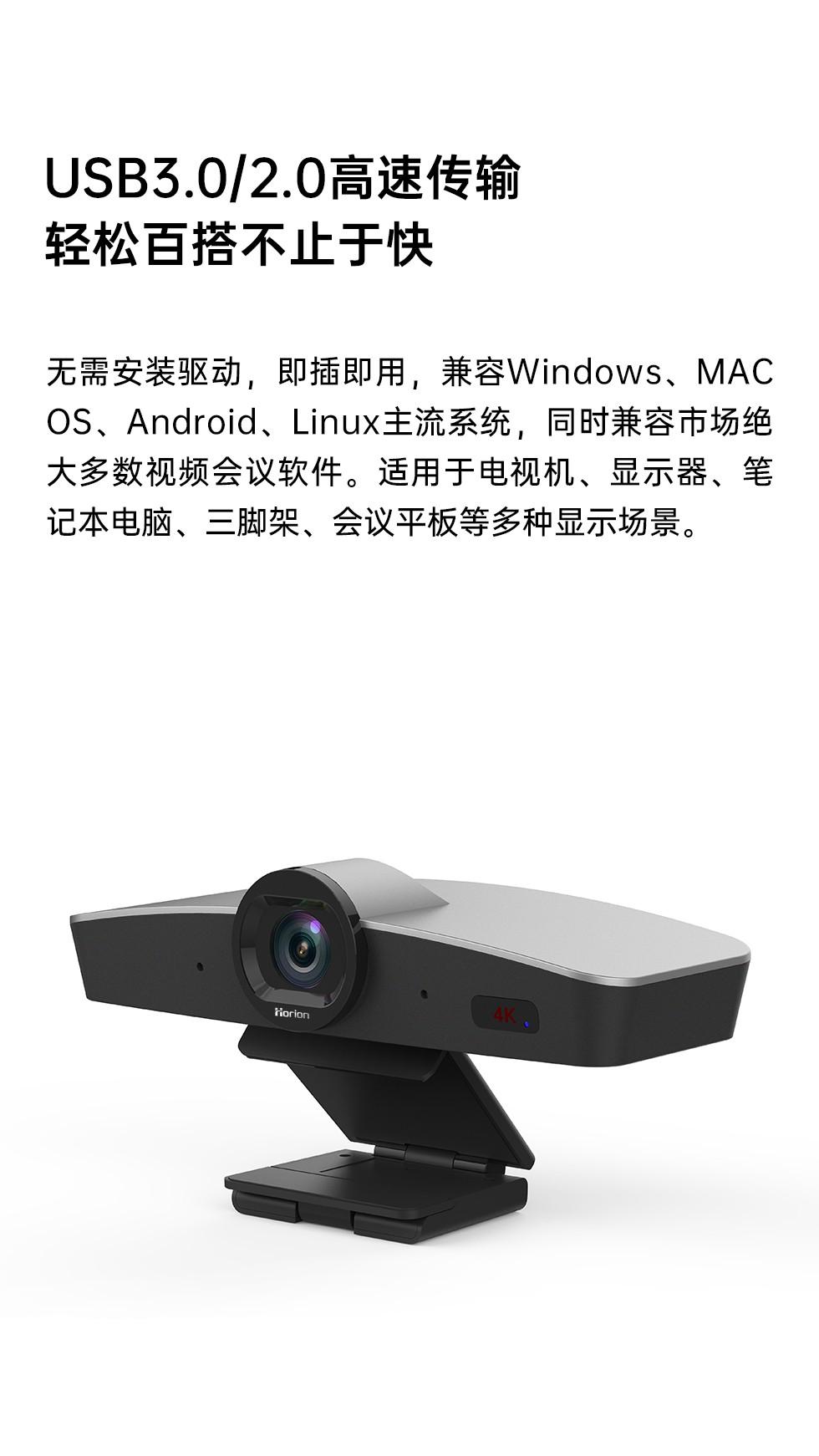 USB高速传输 兼容多个主流操作系统 视频会议高清摄像头