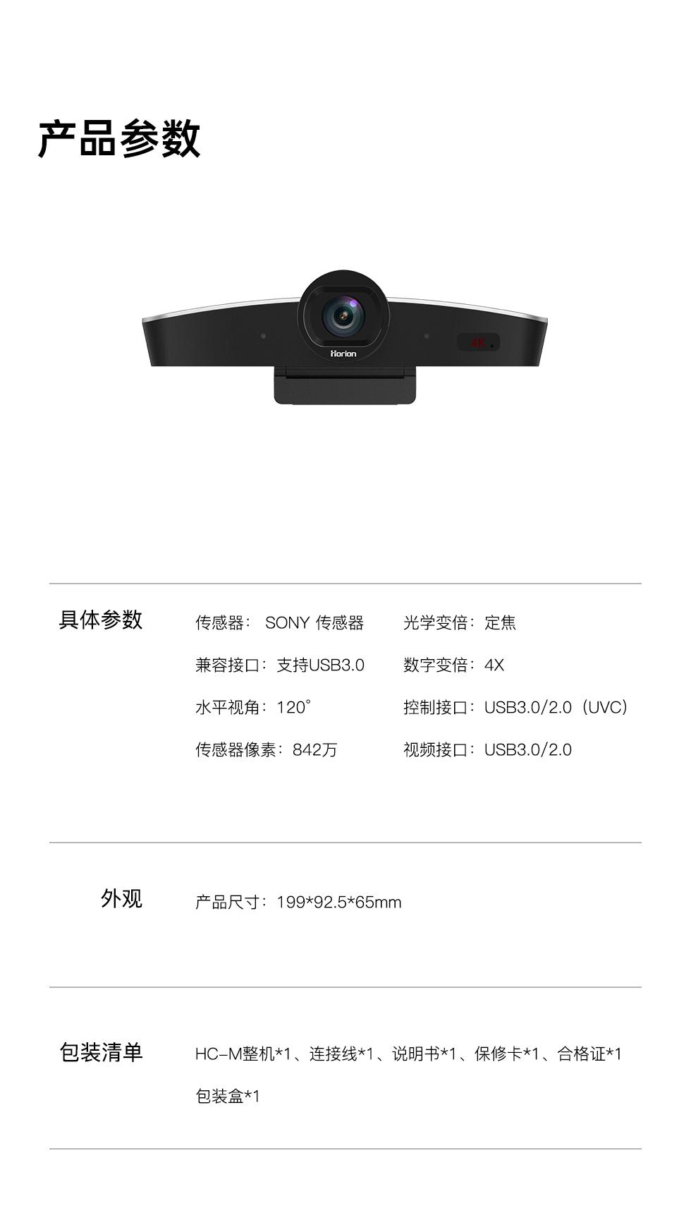 博亚体育HC-M摄像头产品参数 设计配置 清单