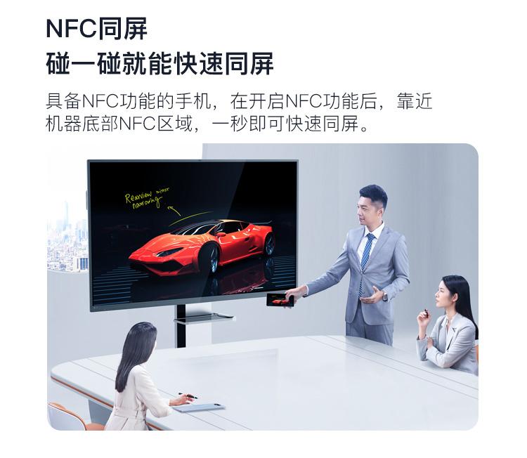 NFC同屏方式