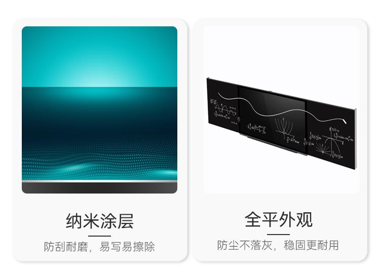 智慧黑板纳米涂层工艺 全平外观 钢化屏幕坚固