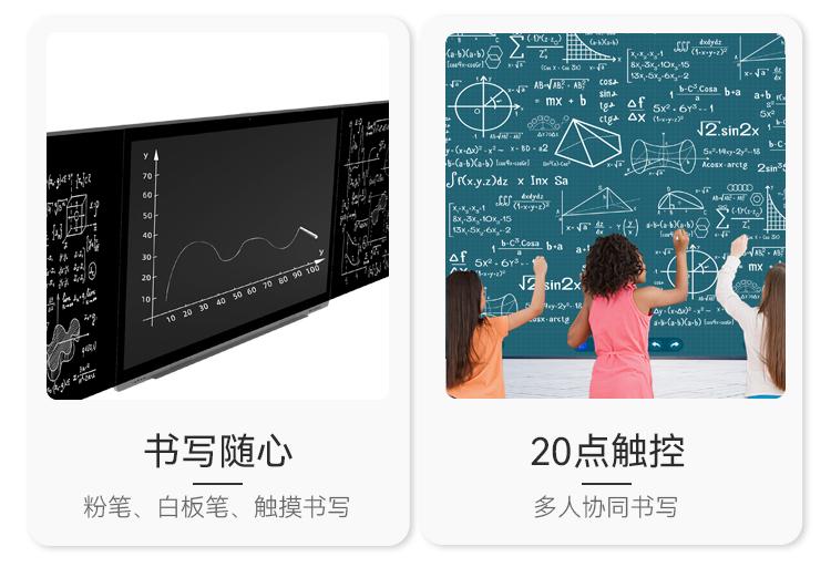 智慧黑板支持粉笔白板笔触摸笔书写 屏幕20点同时触控