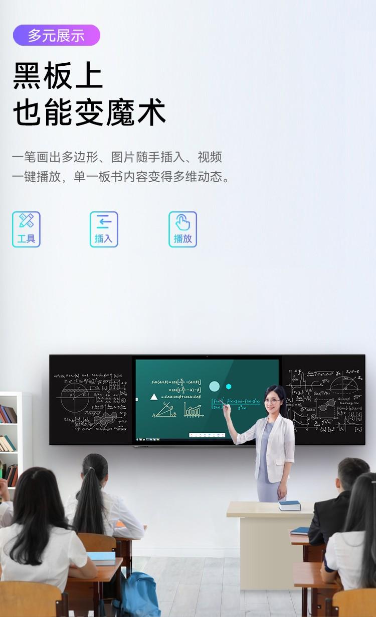 博亚体育智慧黑板多元展示 支持同时触控书写 插入图片视频 播放视频