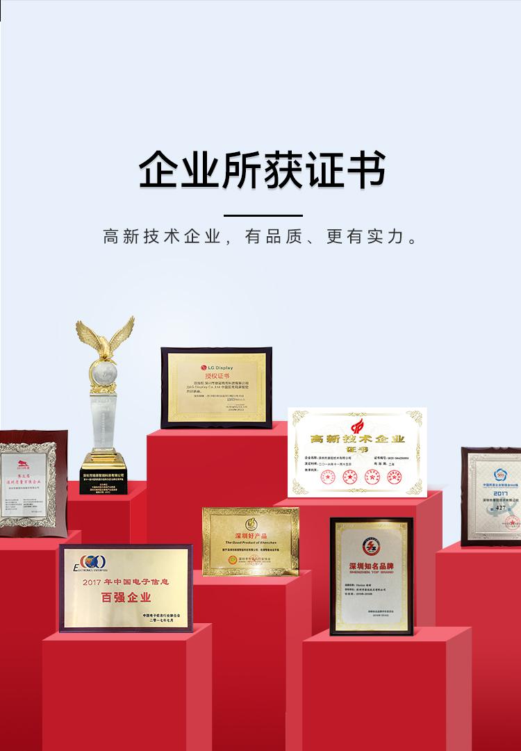 博亚体育企业荣誉证书 电子百强企业 高新技术企业证书