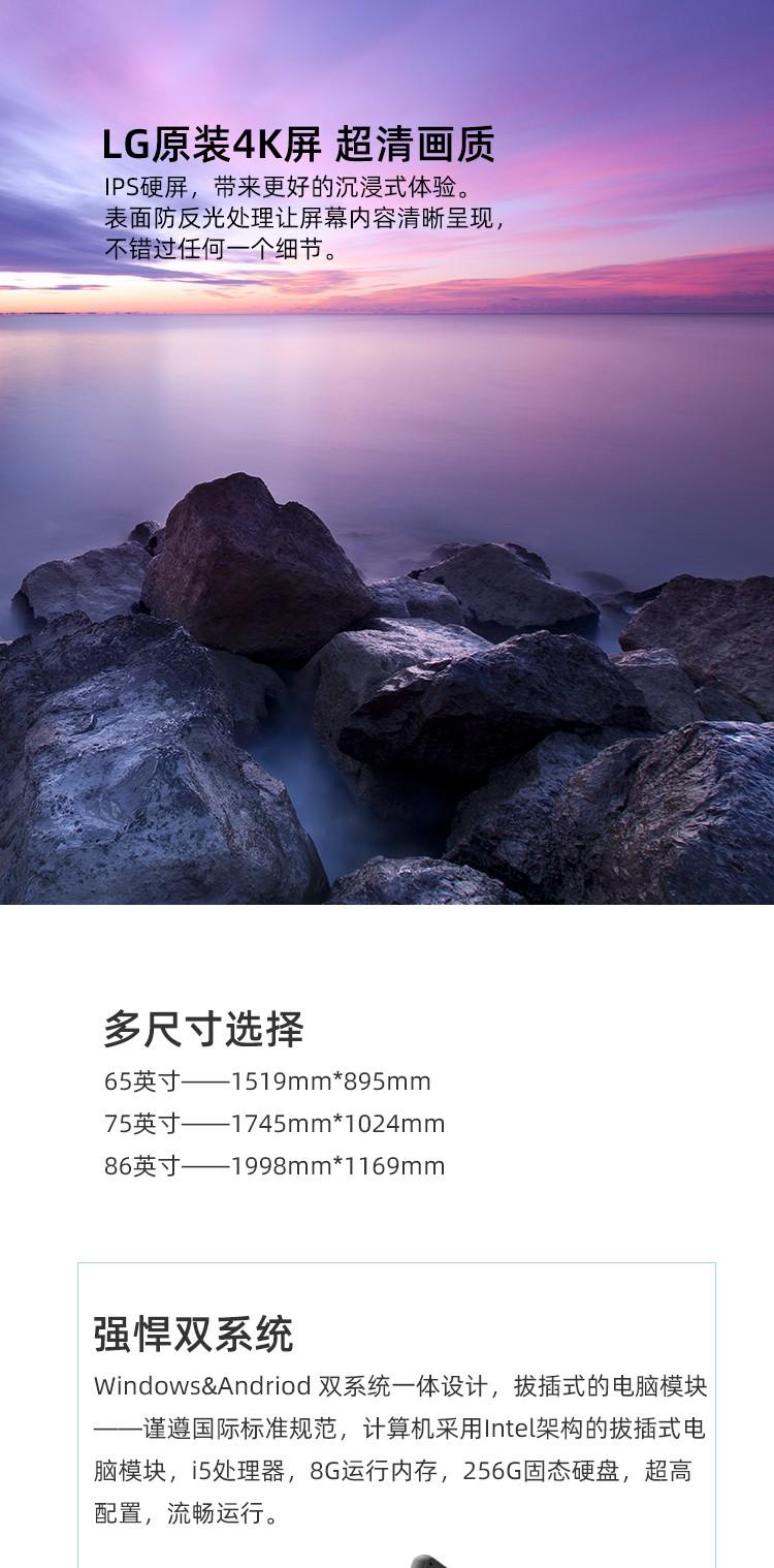 博亚体育K3教育一体机双系统操作 多尺寸选择 4K高清屏幕