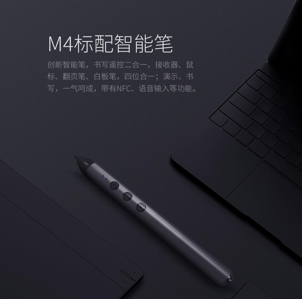 博亚体育M4会议一体机智能笔