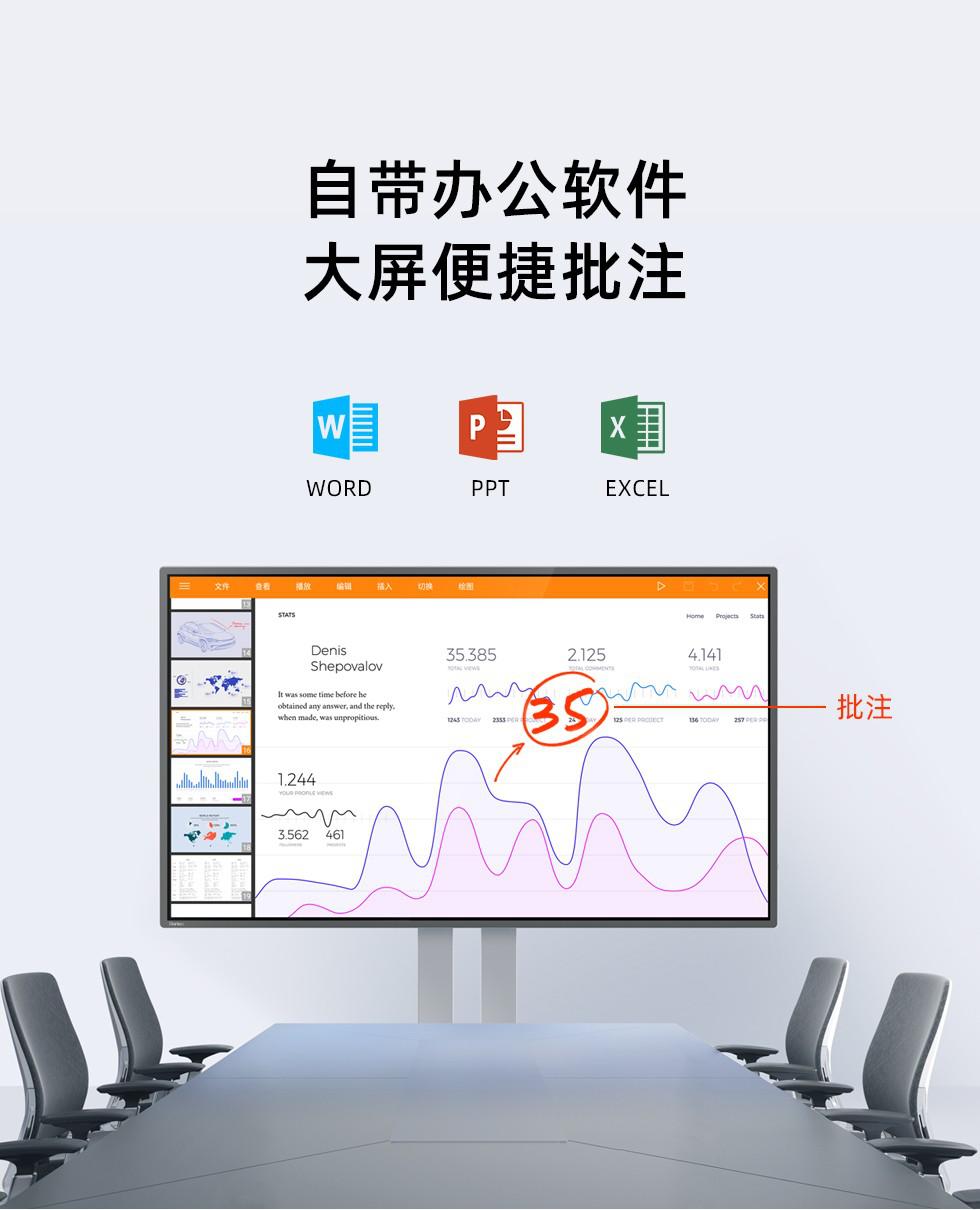 86M3自带办公软件 办公软件演示 屏幕批注