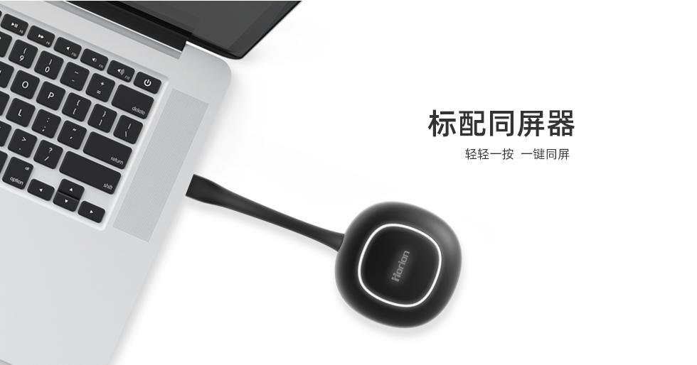 博亚体育配送同屏器 一键传输同屏 热点连接同屏