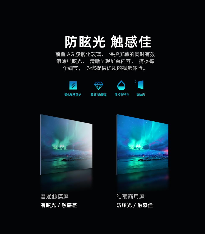 86M3屏幕防眩光 钢化玻璃  高清屏幕